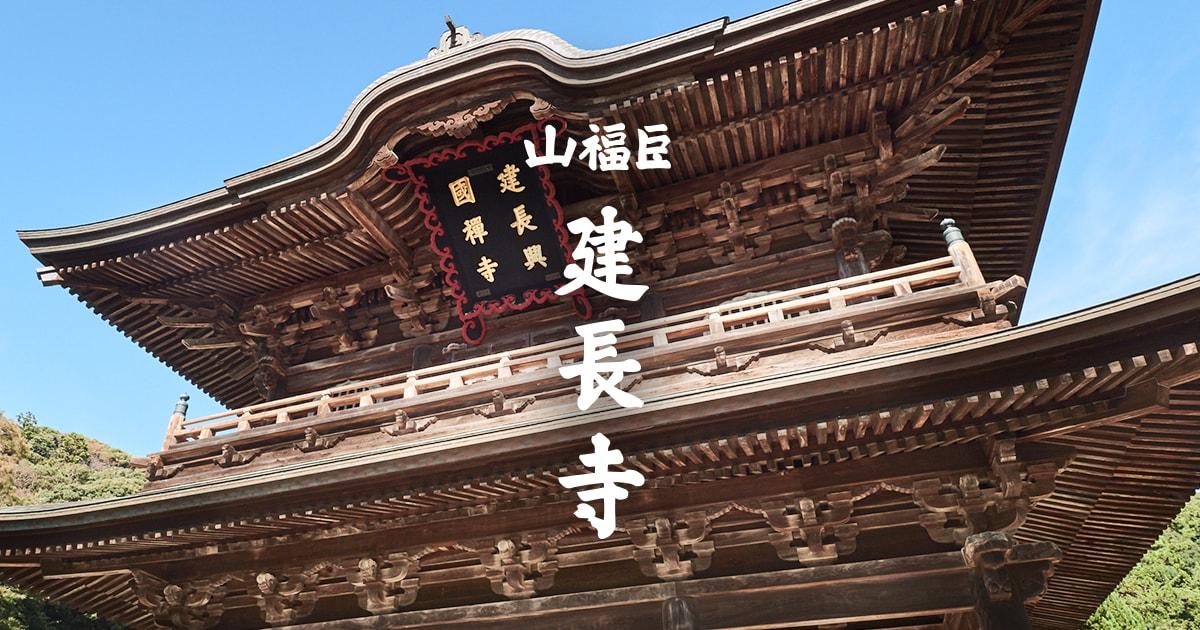 巨福山 建長寺